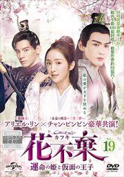 花不棄〈カフキ〉-運命の姫と仮面の王子- Vol.19