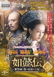 如懿伝〜紫禁城に散る宿命の王妃〜 Vol.38