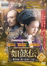 如懿伝〜紫禁城に散る宿命の王妃〜 Vol.39
