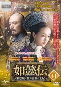 如懿伝〜紫禁城に散る宿命の王妃〜 Vol.41