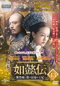 如懿伝〜紫禁城に散る宿命の王妃〜 Vol.43