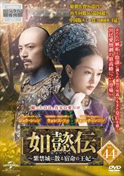 如懿伝〜紫禁城に散る宿命の王妃〜 Vol.44