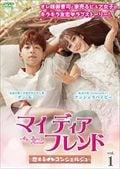 マイ・ディア・フレンド〜恋するコンシェルジュ〜 vol.1