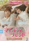 マイ・ディア・フレンド〜恋するコンシェルジュ〜 vol.2