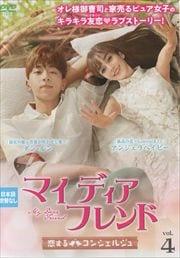 マイ・ディア・フレンド〜恋するコンシェルジュ〜 vol.4