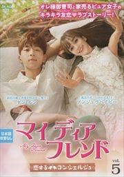マイ・ディア・フレンド〜恋するコンシェルジュ〜 vol.5