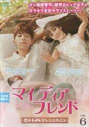 マイ・ディア・フレンド〜恋するコンシェルジュ〜 vol.6