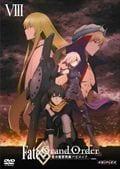 Fate/Grand Order -絶対魔獣戦線バビロニア- 8
