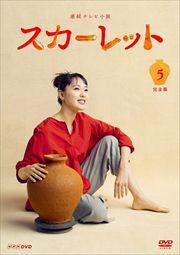 連続テレビ小説 スカーレット 完全版 5
