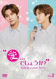 """""""愛…でしょうか?""""〜10年目のLove Song〜 Vol.2"""