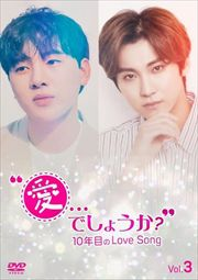 """""""愛…でしょうか?""""〜10年目のLove Song〜 Vol.3"""