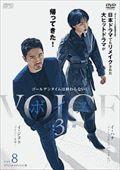 ボイス3 〜112の奇跡〜 <スペシャルエディション版> Vol.8