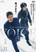 ボイス3 〜112の奇跡〜 <スペシャルエディション版> Vol.11