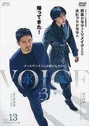 ボイス3 〜112の奇跡〜 <スペシャルエディション版> Vol.13
