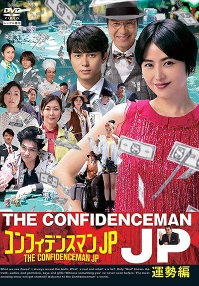 The コンフィデンス マン movie jp