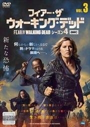 フィアー・ザ・ウォーキング・デッド シーズン4 Vol.3