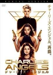 チャーリーズ・エンジェル (2019)