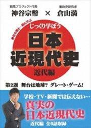 じっくり学ぼう!日本近現代史 近代編 第2週 舞台は地球? グレート・ゲーム!