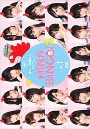 全力!日向坂46バラエティー HINABINGO!2 Vol.1