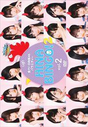 全力!日向坂46バラエティー HINABINGO!2 Vol.2