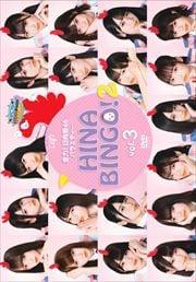 全力!日向坂46バラエティー HINABINGO!2 Vol.3