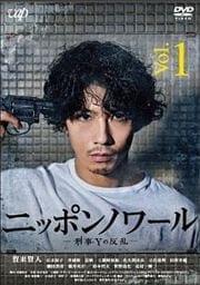 ニッポンノワール-刑事Yの反乱- Vol.1