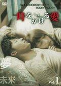 時をかける愛 Vol.1