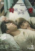 時をかける愛 Vol.3