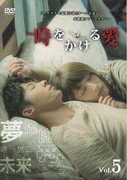 時をかける愛 Vol.5