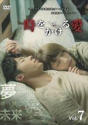 時をかける愛 Vol.7