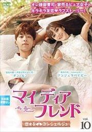 マイ・ディア・フレンド〜恋するコンシェルジュ〜 vol.10