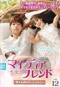 マイ・ディア・フレンド〜恋するコンシェルジュ〜 vol.12