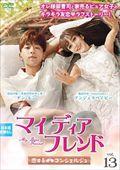 マイ・ディア・フレンド〜恋するコンシェルジュ〜 vol.13