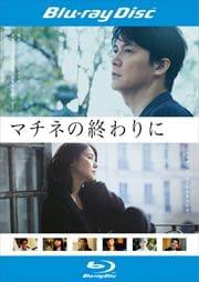【Blu-ray】マチネの終わりに