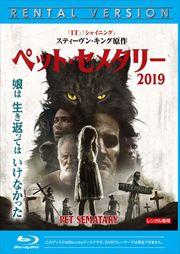 【Blu-ray】ペット・セメタリー(2019)