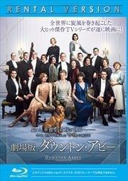 【Blu-ray】劇場版 ダウントン・アビー
