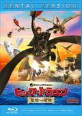 【Blu-ray】ヒックとドラゴン 聖地への冒険