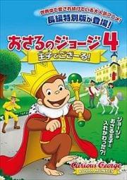 おさるのジョージ4 王子でござーる!