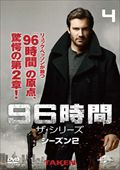 96時間 ザ・シリーズ シーズン2 Vol.4