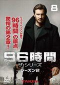 96時間 ザ・シリーズ シーズン2 Vol.8