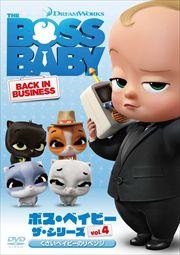 ボス・ベイビー ザ・シリーズ Vol.4 くさいベイビーのリベンジ