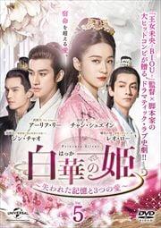 白華の姫〜失われた記憶と3つの愛〜 Vol.5