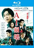 【Blu-ray】AI崩壊