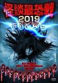 怪談最恐戦2019 ファイナル〜集え!怪談語り!! 日本で一番恐い怪談を語るのは誰だ!?〜