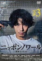ニッポンノワール-刑事Yの反乱- Vol.3