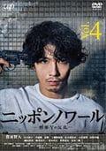 ニッポンノワール-刑事Yの反乱- Vol.4