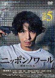ニッポンノワール-刑事Yの反乱- Vol.5