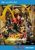 【Blu-ray】ルパン三世 THE FIRST