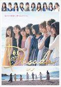 ドラマ「DASADA」 Vol.2