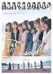 ドラマ「DASADA」 Vol.3